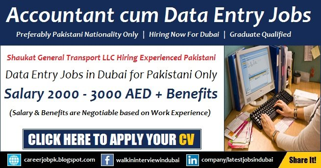 Accountant cum Data Entry Jobs