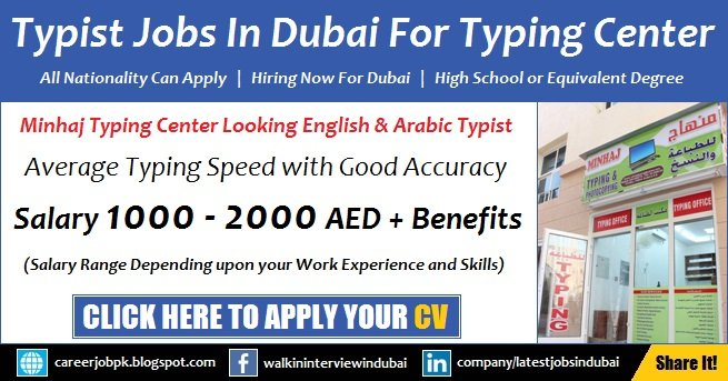Jobs in Minhaj Typing Center Dubai